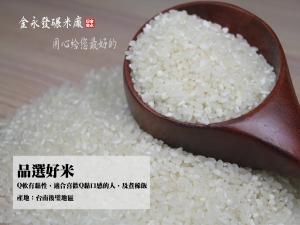 品選好米(二)-2kg / 180元
