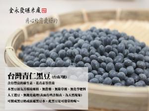 台灣青仁黑豆(台南3號)-500公克 / 100元