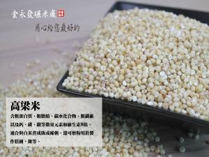 高梁米-500公克 / 60元