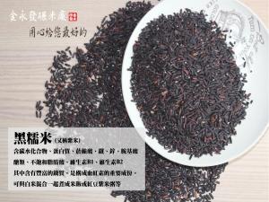 黑糯米-600公克 / 80元