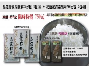 品選優質長纖米2kg/包 3包/組 + 花蓮花青素黑米600g/包 2包/組