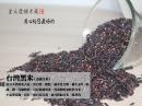 台灣黑米-600公克 / 100元