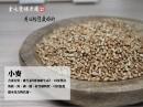 小麥-500公克 / 60元