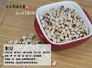 米豆-600公克 / 60元