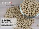 非基改黃豆-500公克 / 60元