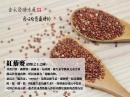 紅藜麥-300公克 / 300元