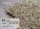蕎麥-500公克 / 70元