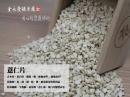 薏仁片-500公克 / 90元