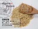 亞麻籽粉-300公克 / 130元