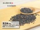 黑芝麻(烘焙)-300公克 / 110元