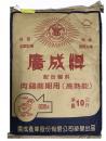 廣成牌-肉雞前期用(高熱能)10kg