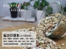 綜合什榖米-2公斤