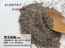 黑芝麻粉(烘焙)