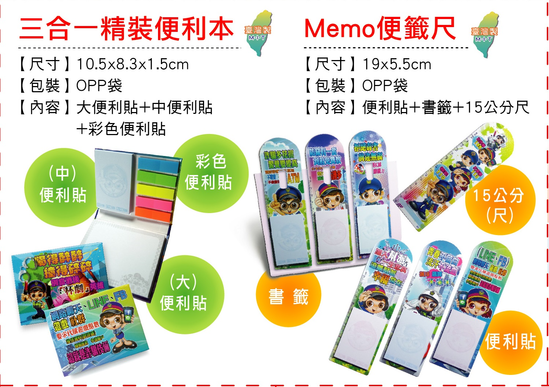 文具用品-11三合一精裝便利本&memo便籤尺.jpg