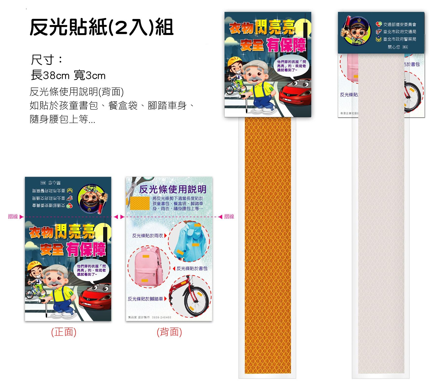 日常用品-19蜂巢式反光貼紙