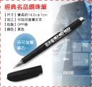 文具用品-2經典名品鋼珠筆