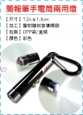 日常用品-B7簡報筆手電筒兩用燈