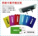 日常用品-B12悠遊卡套手機支架