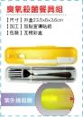 日常用品-4臭氧殺菌餐具組