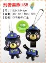 客製化-3刑警黑熊USB