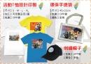 客製化-10活動T恤設計印製&環保手提袋&刺繡帽子
