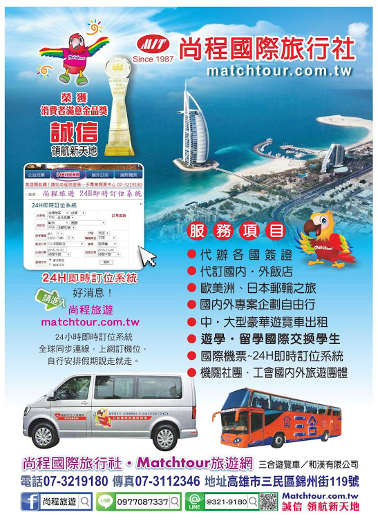 1尚程國際旅行社