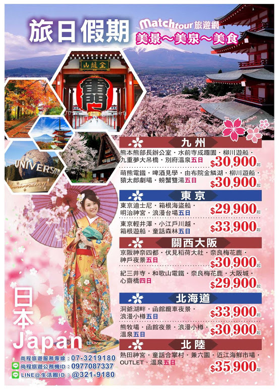 日本+沙韓旅遊專案