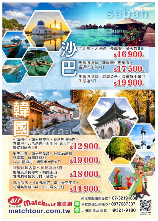 日本+沙韓旅遊專案2