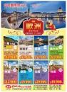 歐洲+紐澳旅遊專案