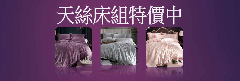台北天絲床組特價,台北東區買天絲床組.jpg