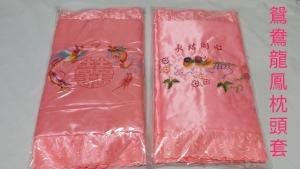 龍鳳鴛鴦枕頭套