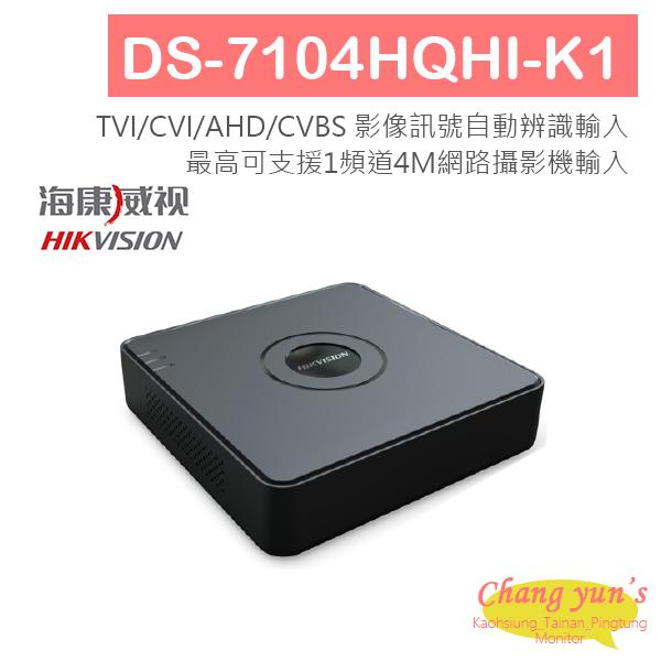 DS-7104HQHI-K1 TURBO HD DVR 海康威視 黑旋風 HIKVISION-XVR 4K H.265 類比高清專用錄影主機