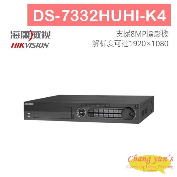 DS-7332HUHI-K4 H.265 TURBO HD DVR 海康威視 HIKVISION-XVR 4K 專用錄影主機