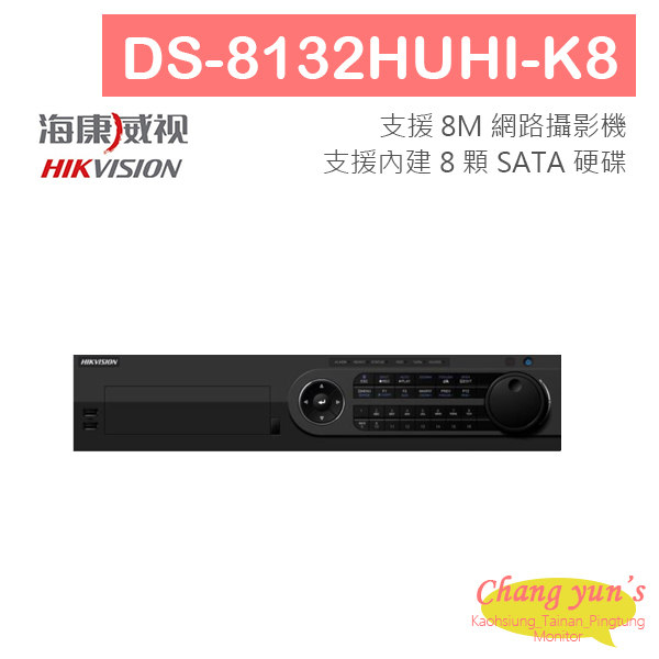 DS-8132HUHI-K8 H.265 TURBO HD DVR 海康威視 HIKVISION-XVR 4K 專用錄影主機