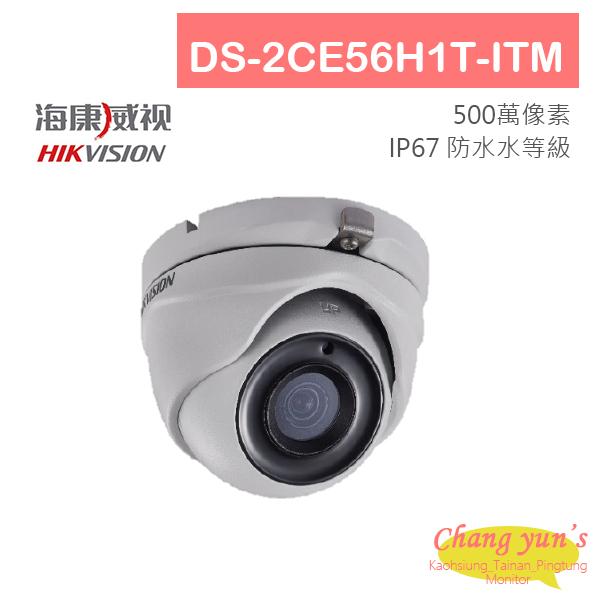 DS-2CE56H1T-ITM 5MP 紅外線半球攝影機 海康威視 HIKVISION-TVI 高清攝影機