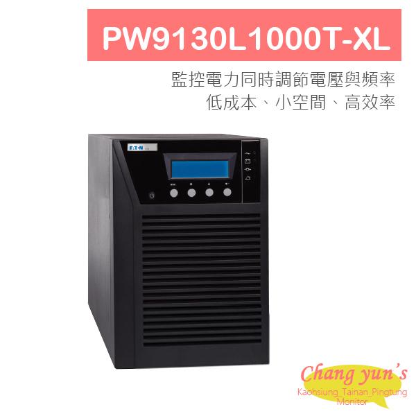 伊頓 飛端 PW9130L1000T-XL 在線式 UPS 不斷電系統 1000VA