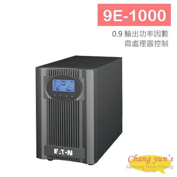 伊頓 飛端 9E-1000 在線式 UPS 不斷電系統 1000VA