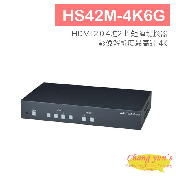 HS42M-4K6G HDMI 2.0 4進2出 矩陣切換器