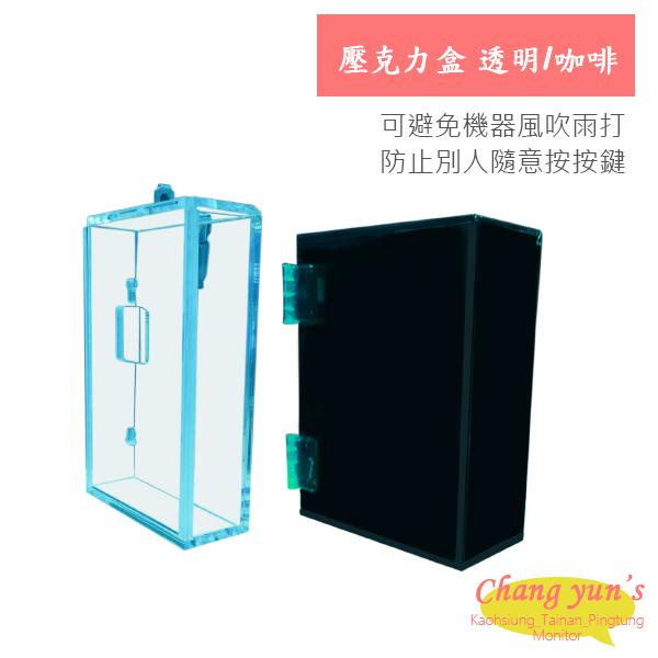 壓克力盒 透明 / 咖啡 (大/小) 收線盒