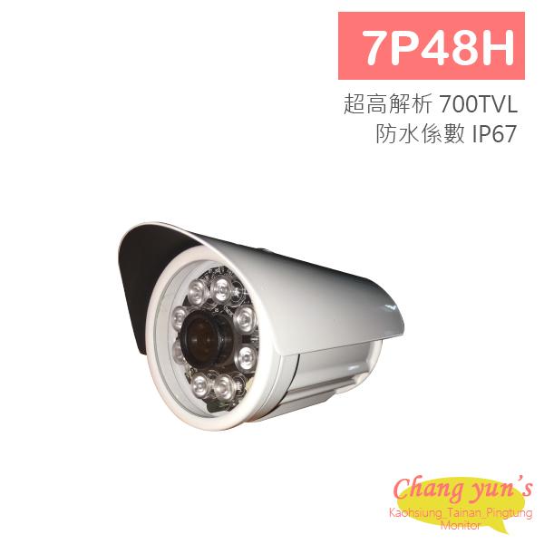 7P48H 700TVL 彩色紅外線防水型攝影機 960H 攝影機