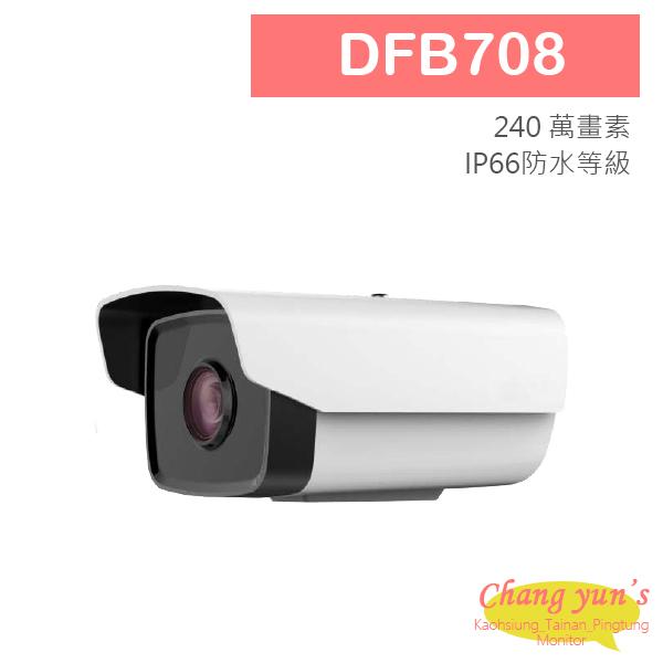 DFB708 2MP EXIR 槍型攝影機 四合一攝影機