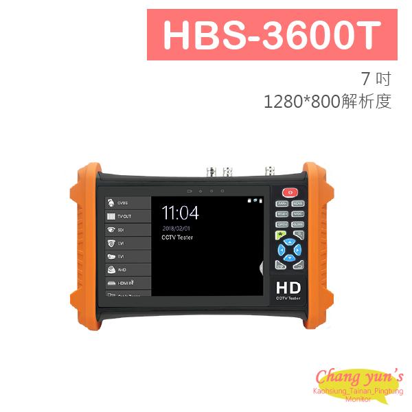 HBS-3600T 7吋觸控式四合一測試工程寶 工程測試用