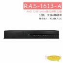 RAS-1613-A AHD720p/960H 數位錄影主機