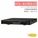 HS-AHR610 16ch AHD數位錄放主機