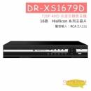DR-XS1679D 720P AHD高畫質錄影機