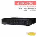AHR600 AHD 720P數位錄放主機