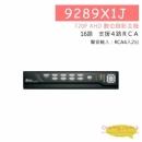 9289X1J 720P AHD數位錄放主機