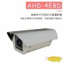 AHD-4E8D 高清攝影機