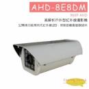 AHD-8E8DM 紅外線攝影機