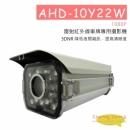 AHD-10Y22W 雷射紅外線車牌專用攝影機